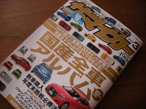 ザ・マイカー130120.JPG