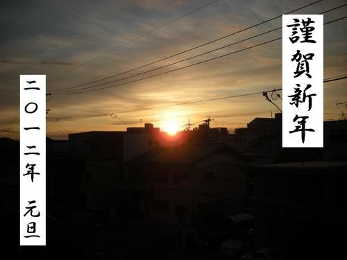 初日の出120101.JPG